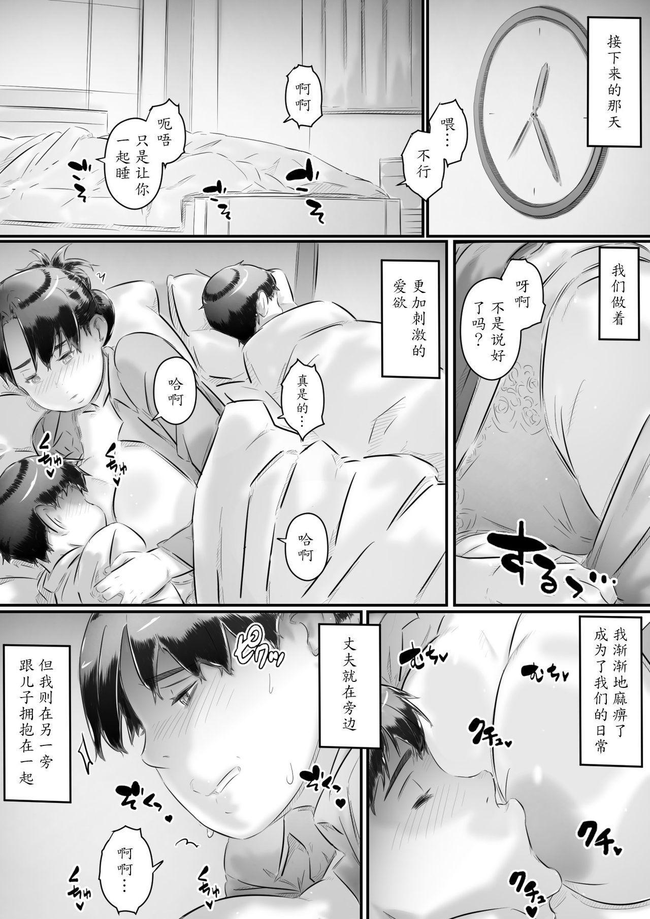 Haha to Musuko no Seikyouiku 20
