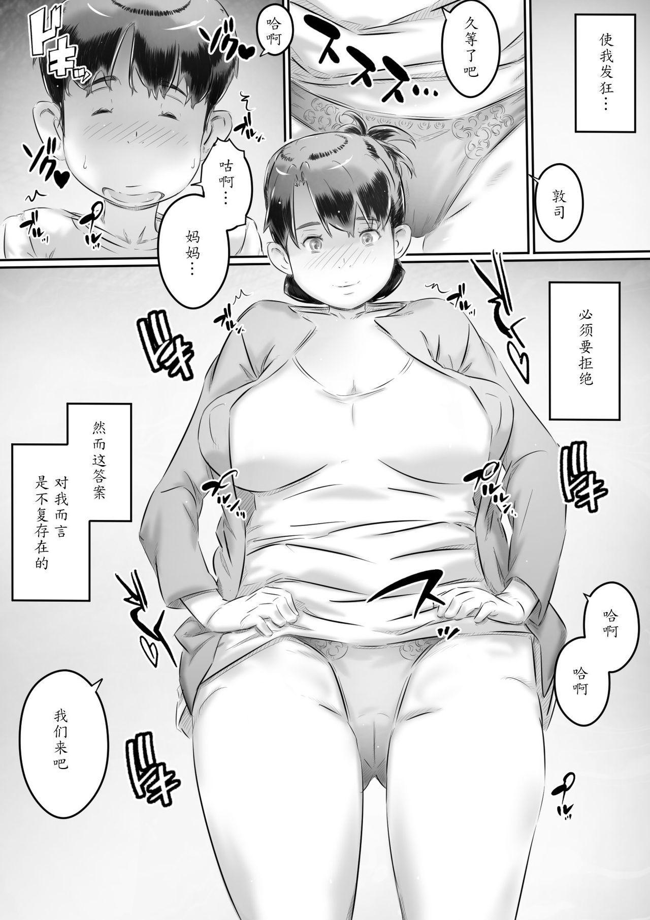 Haha to Musuko no Seikyouiku 23