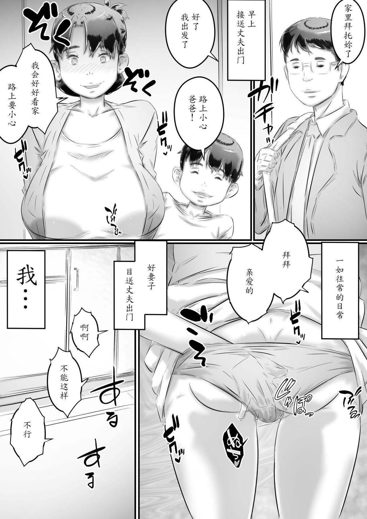 Haha to Musuko no Seikyouiku 36