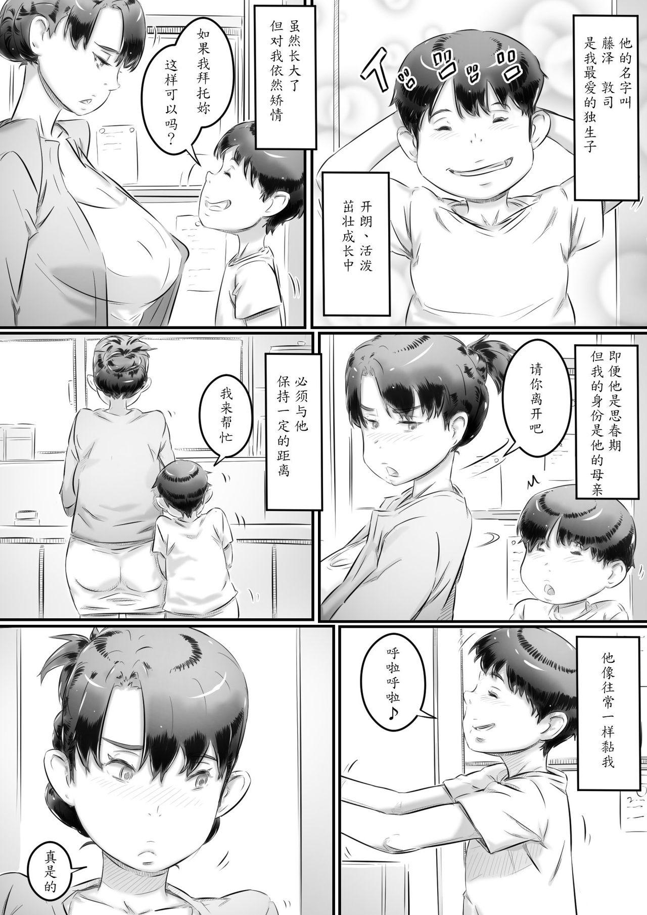 Haha to Musuko no Seikyouiku 4