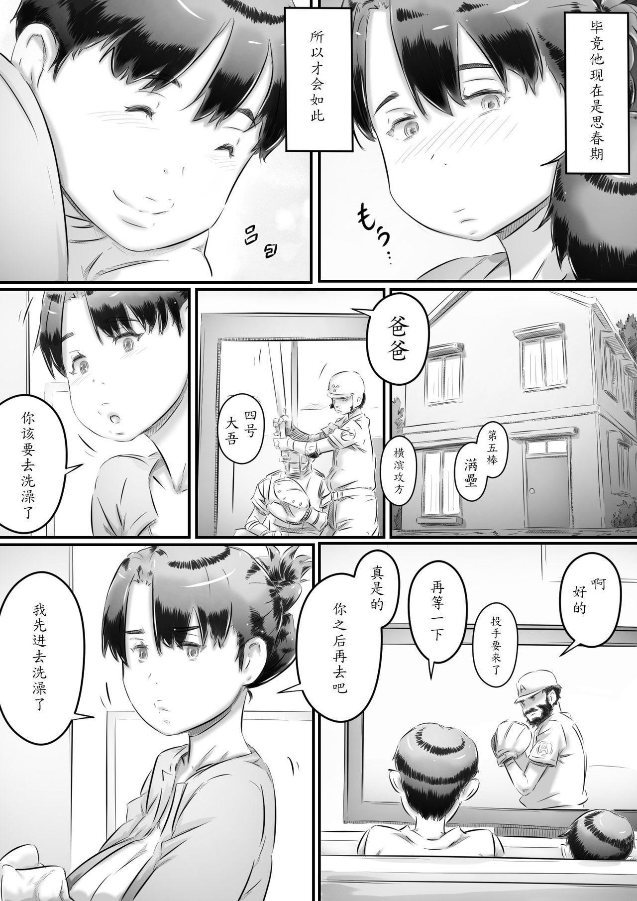 Haha to Musuko no Seikyouiku 6