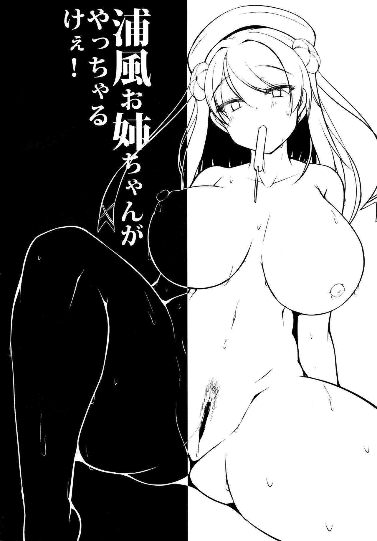 Urakaze Onee-chan ga Yacchairuke! 3