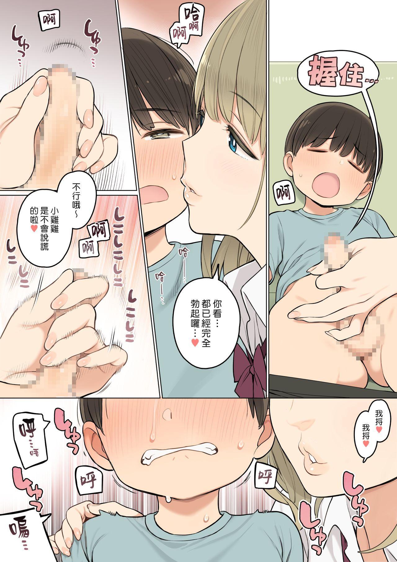 Onee-chan no Tomodachi ga Ecchi na Hito Bakari datta kara| 原來姊姊的朋友都是些好色的人 6