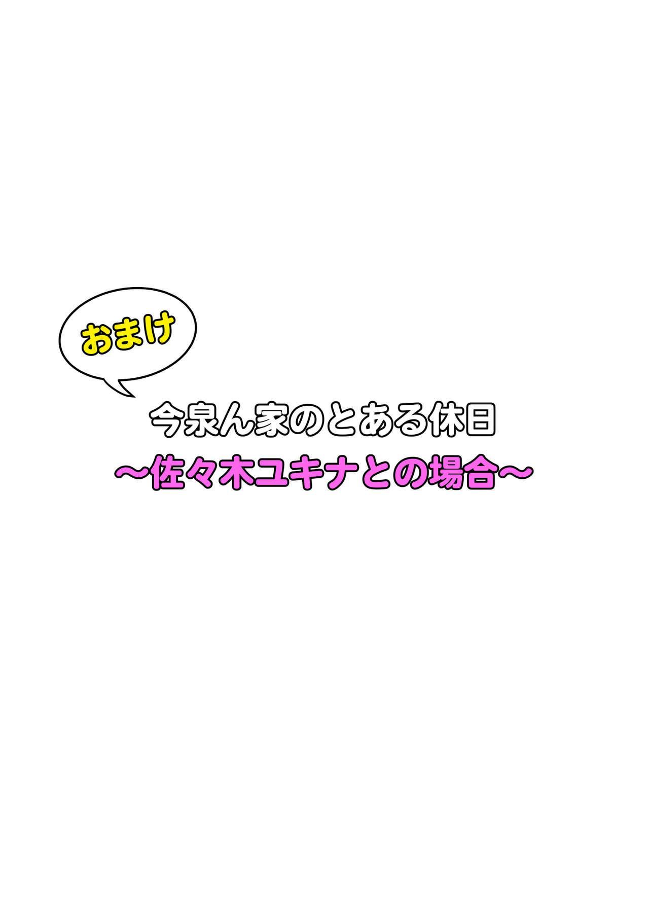 Imaizumin-chi wa Douyara Gal no Tamariba ni Natteru Rashii 2 64