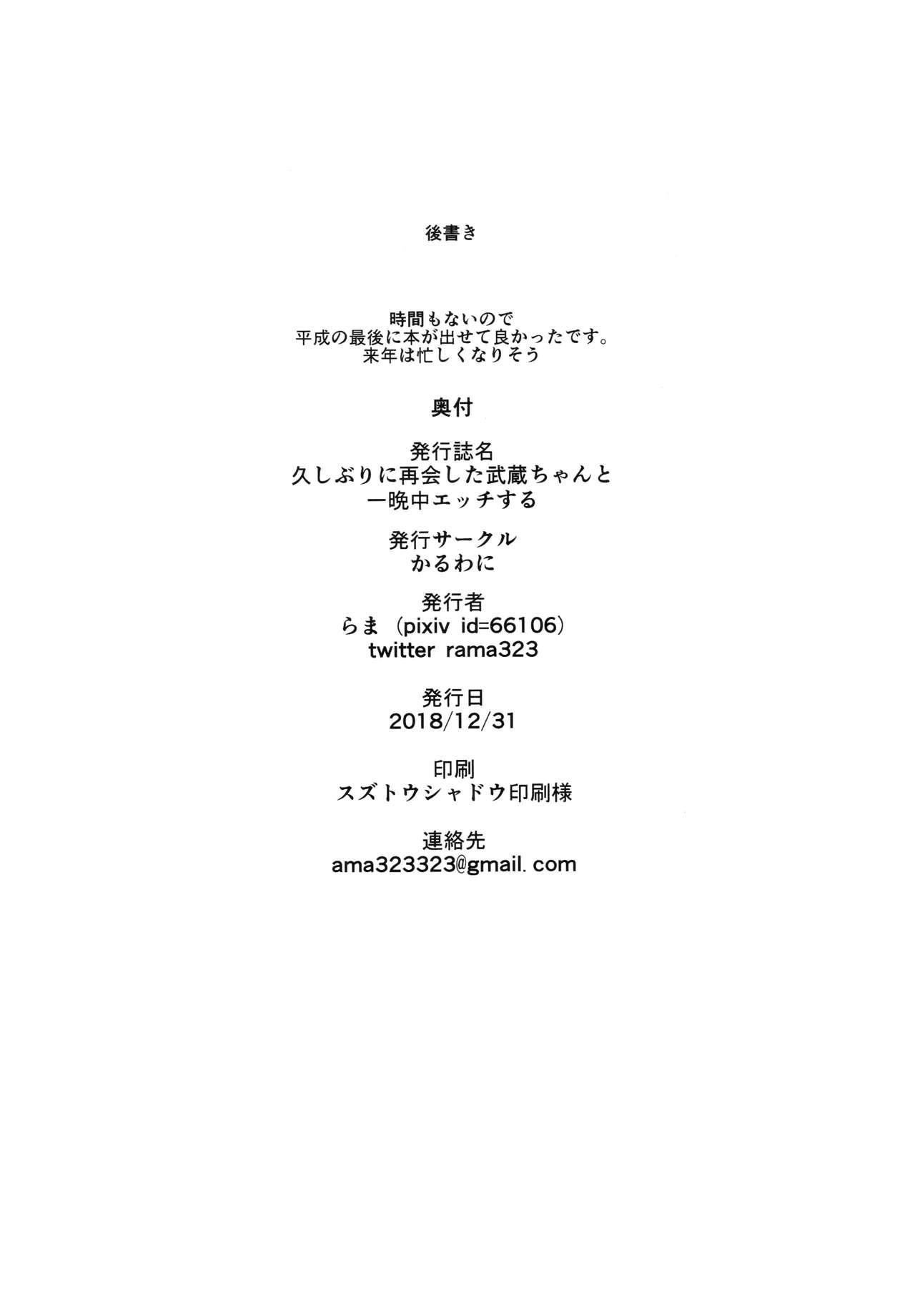 Hisashiburi ni Saikai Shita Musashi-chan to Hitobanjuu Ecchi suru 25