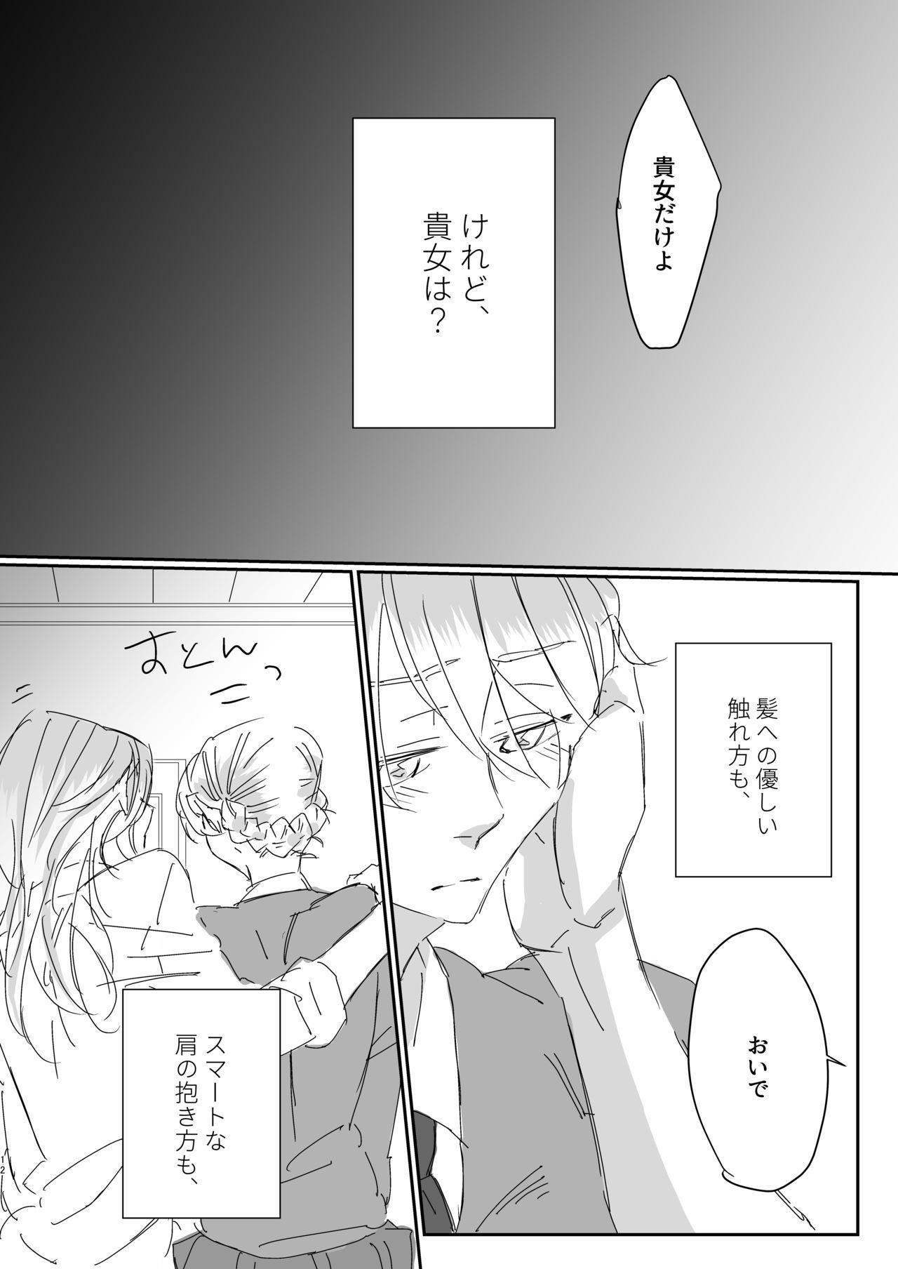 Zutto Kijo ni Koishiteta. 10