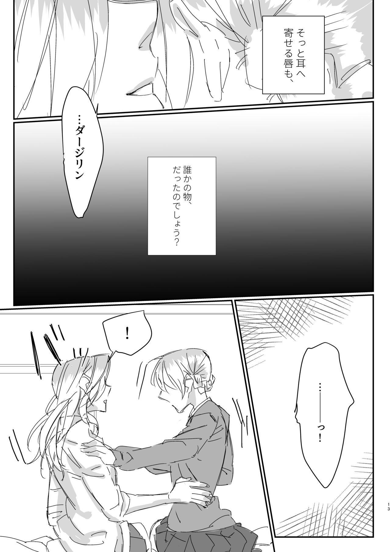 Zutto Kijo ni Koishiteta. 11