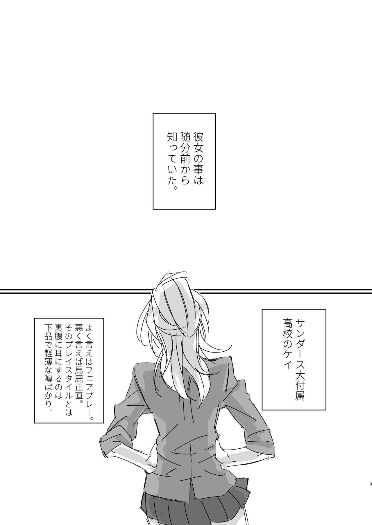 Zutto Kijo ni Koishiteta. 1