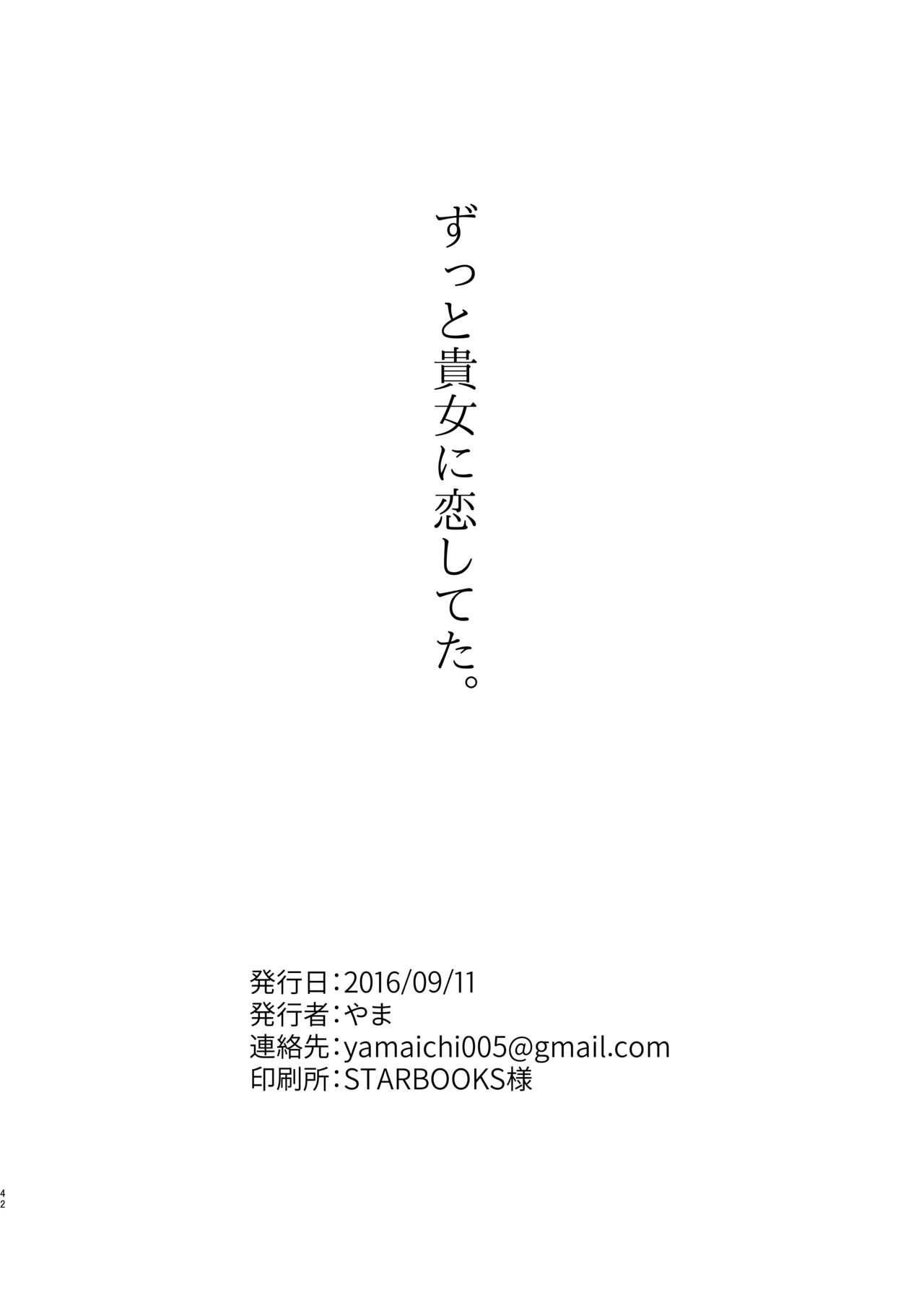 Zutto Kijo ni Koishiteta. 40
