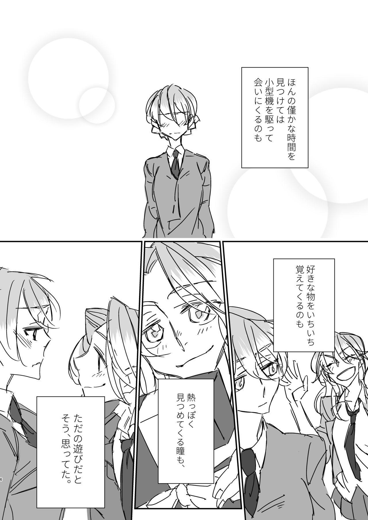 Zutto Kijo ni Koishiteta. 4