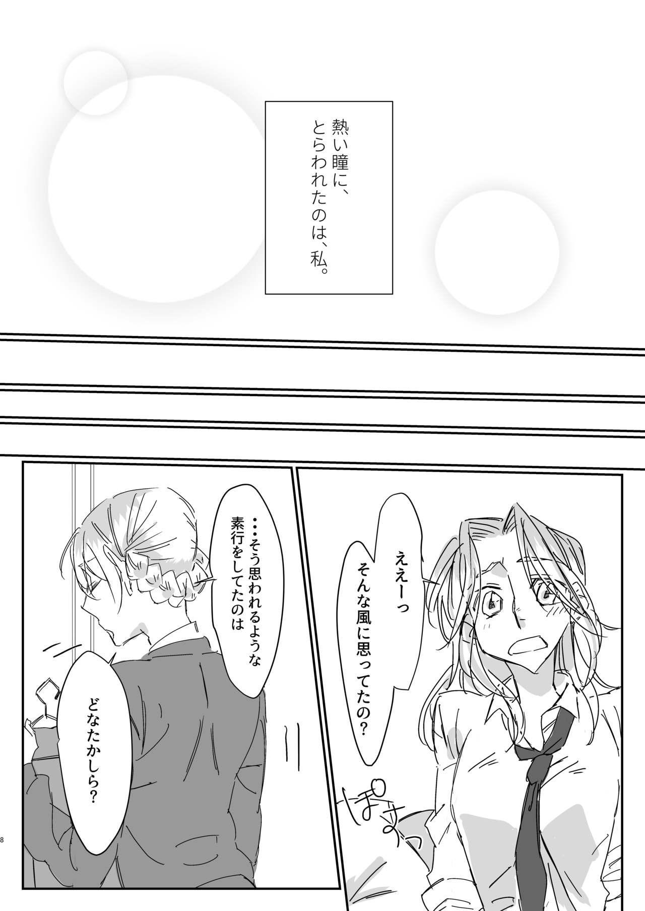Zutto Kijo ni Koishiteta. 6