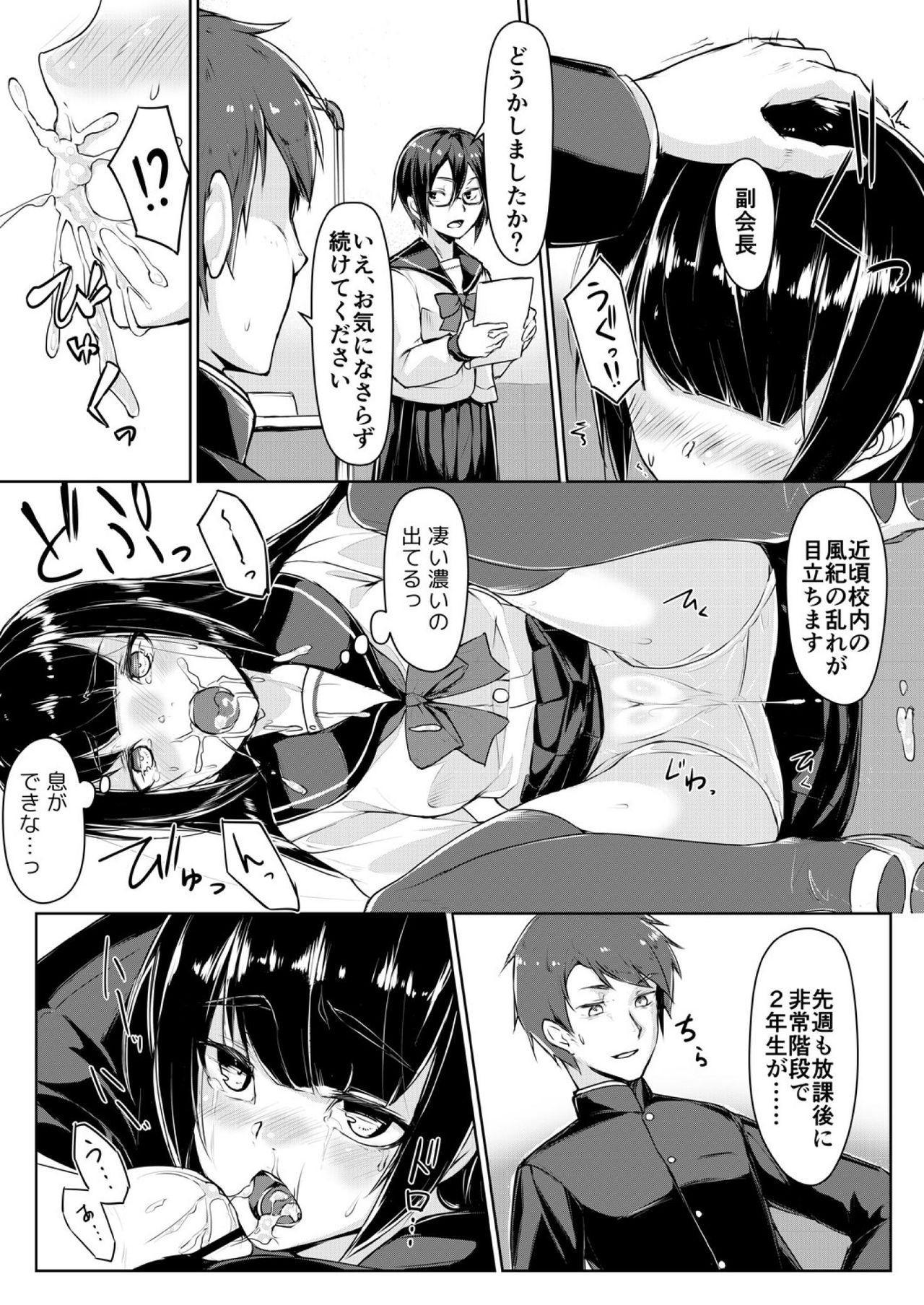 Dosukebe na Seitokaichou o Choukyou Shite yatta ~Minna no Mae de Koukai Onanie!? 12