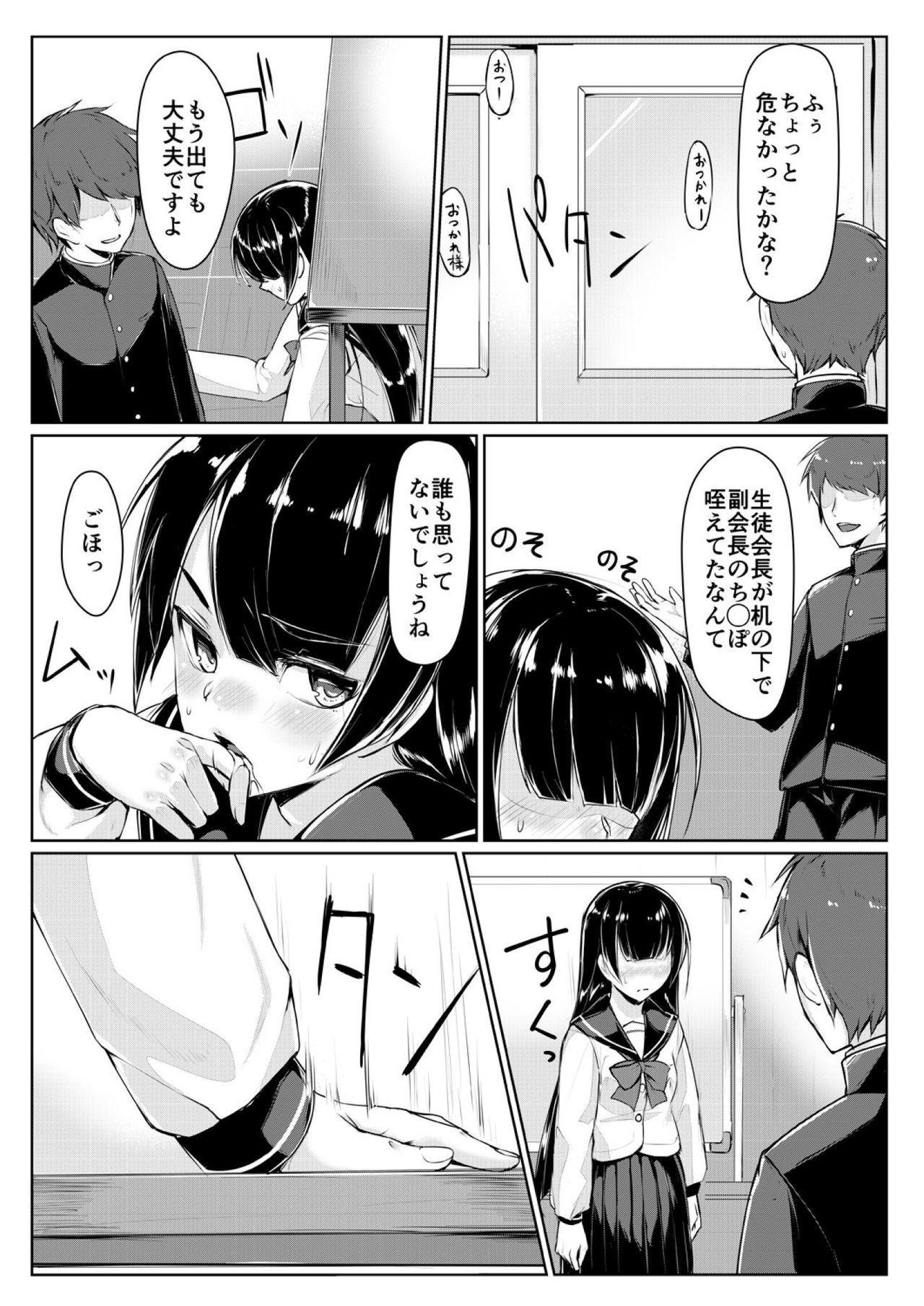 Dosukebe na Seitokaichou o Choukyou Shite yatta ~Minna no Mae de Koukai Onanie!? 13