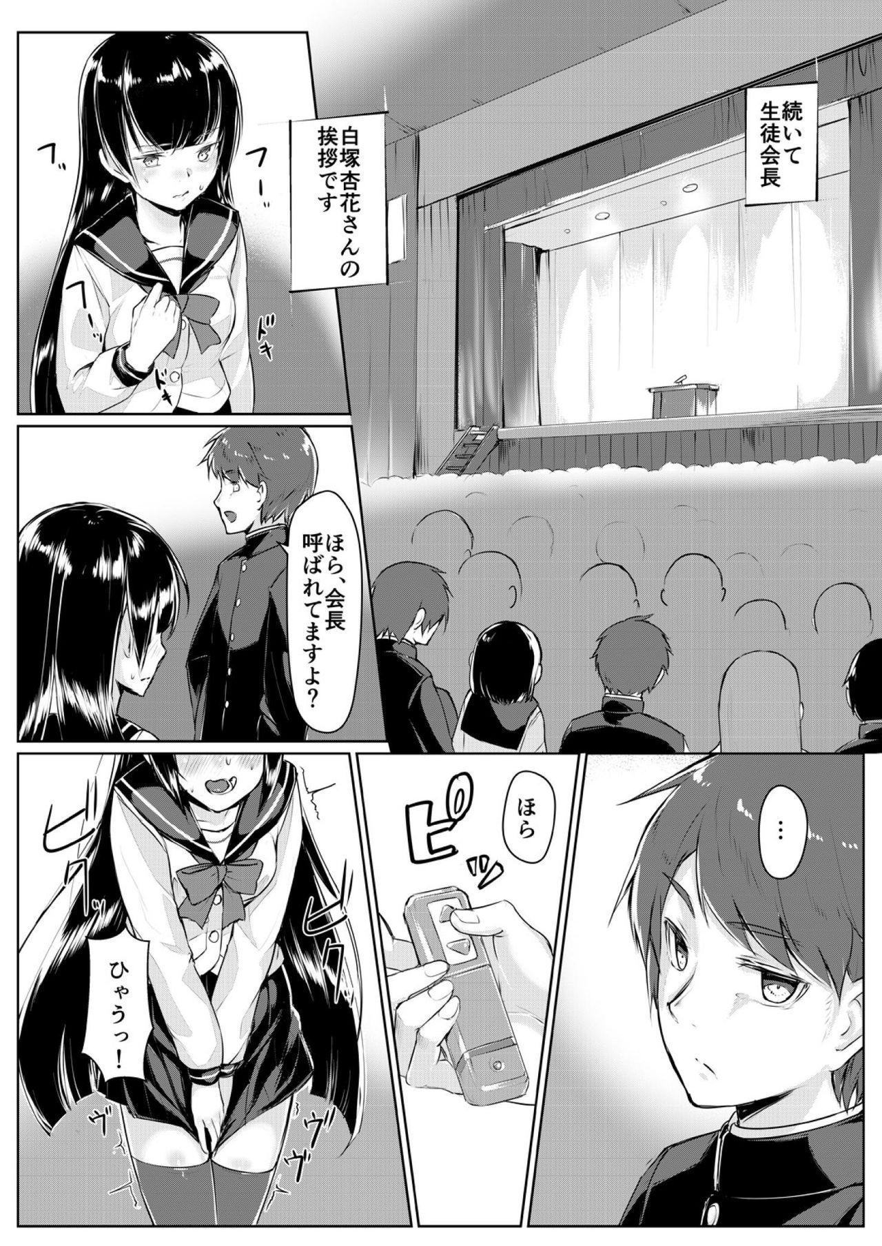 Dosukebe na Seitokaichou o Choukyou Shite yatta ~Minna no Mae de Koukai Onanie!? 17