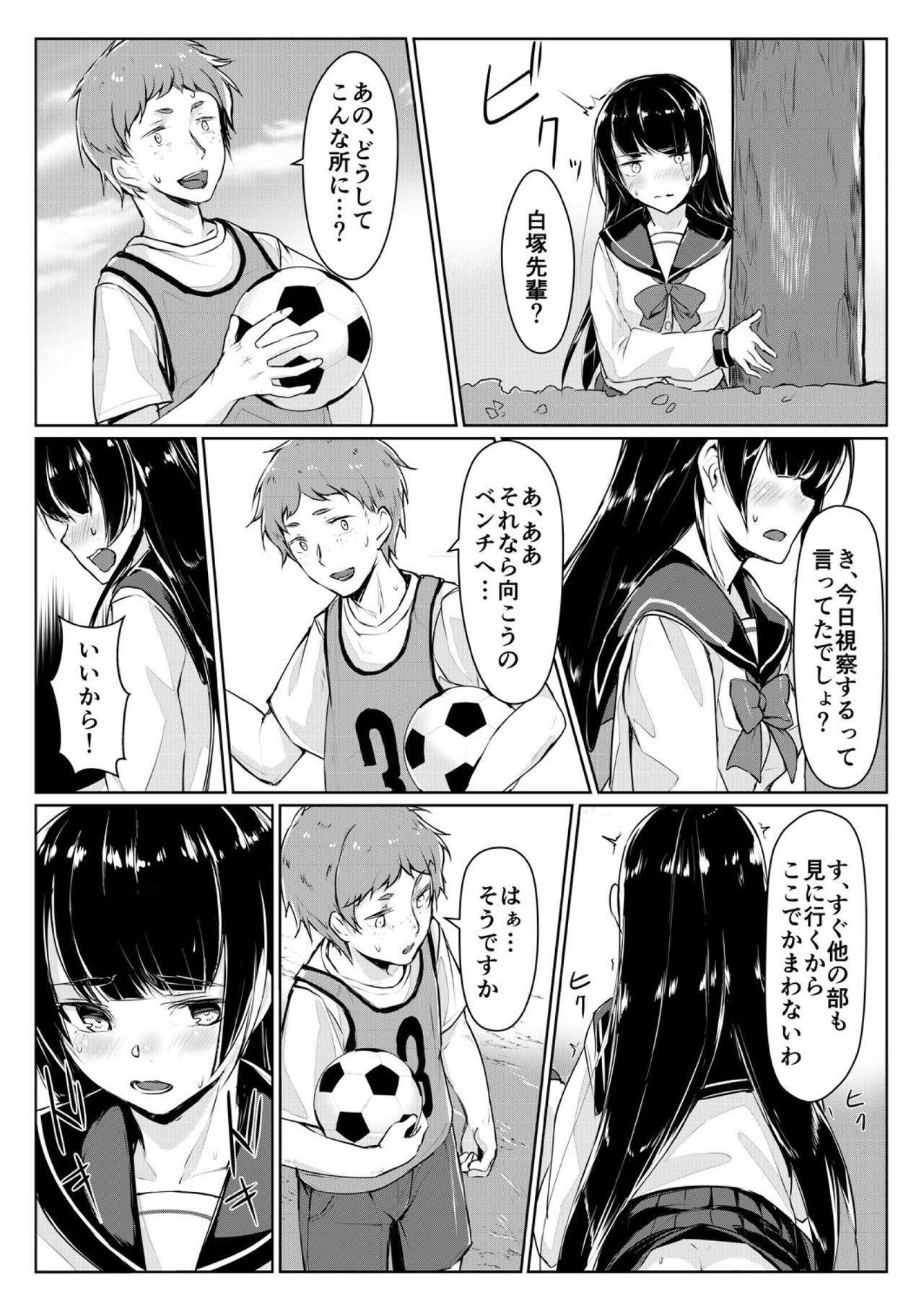 Dosukebe na Seitokaichou o Choukyou Shite yatta ~Minna no Mae de Koukai Onanie!? 2