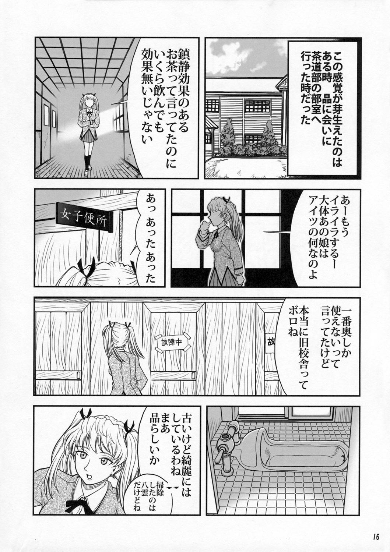Houkago Sawachika Club 14