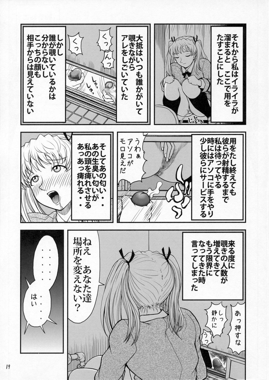 Houkago Sawachika Club 17