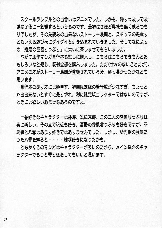 Houkago Sawachika Club 25