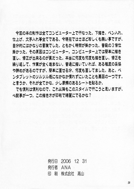 Houkago Sawachika Club 26