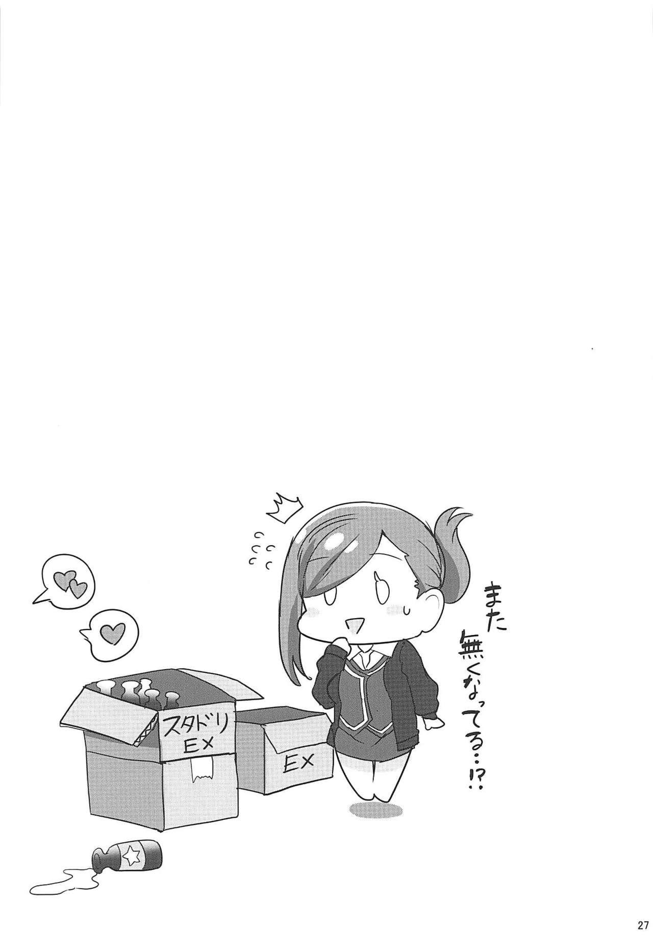 Producer!! Chiisaku Natte mo Baribari Suitou yo!! 26