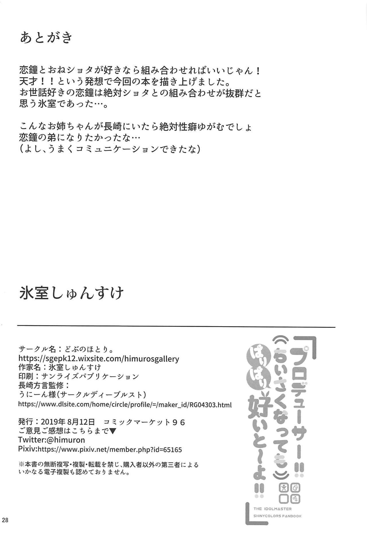 Producer!! Chiisaku Natte mo Baribari Suitou yo!! 27