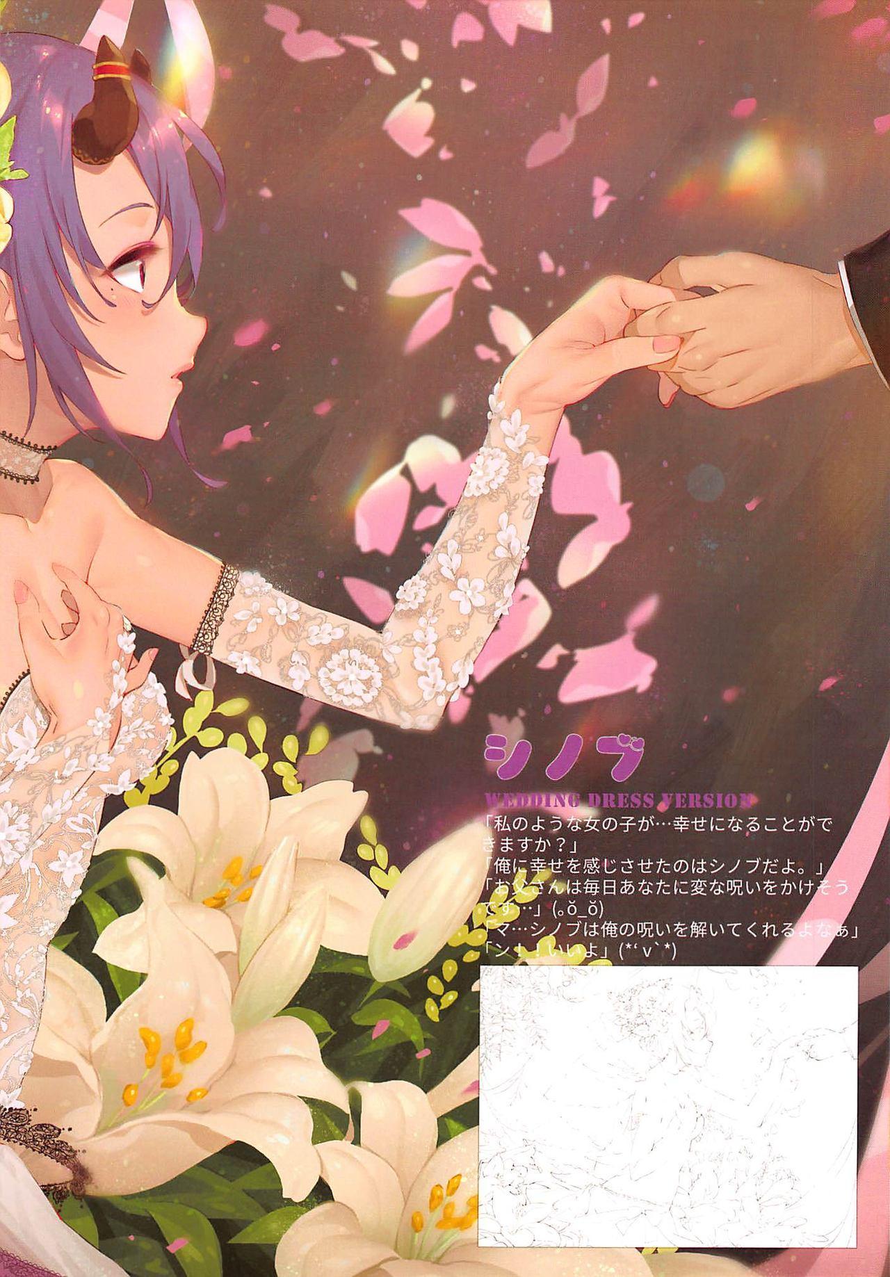 Princess Akuma Connect 19