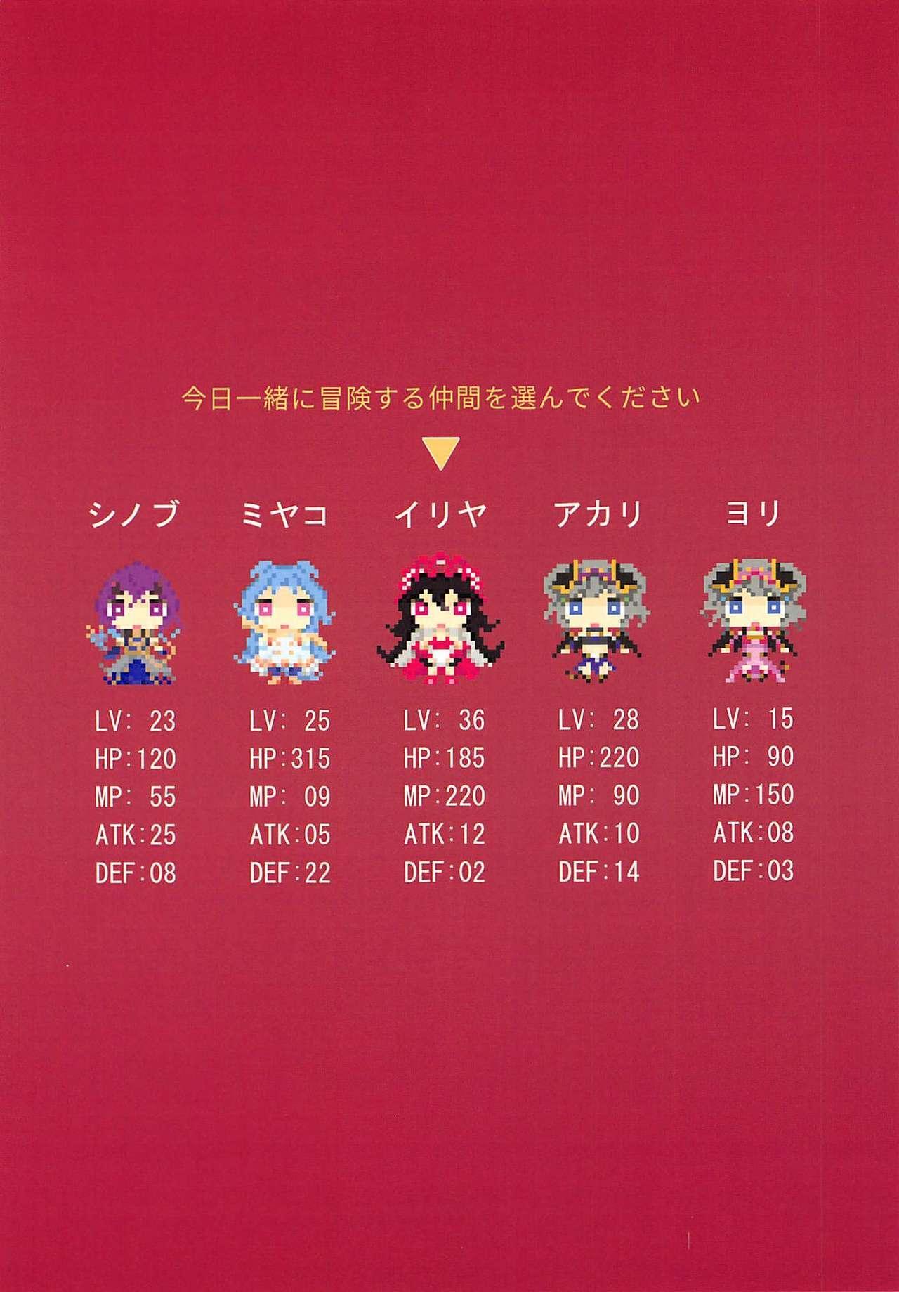 Princess Akuma Connect 3
