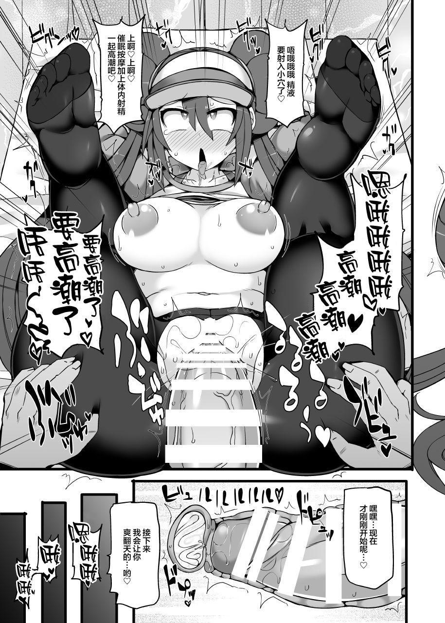 Pokemon Trainer Mei Kyousei Saiin Massage 18