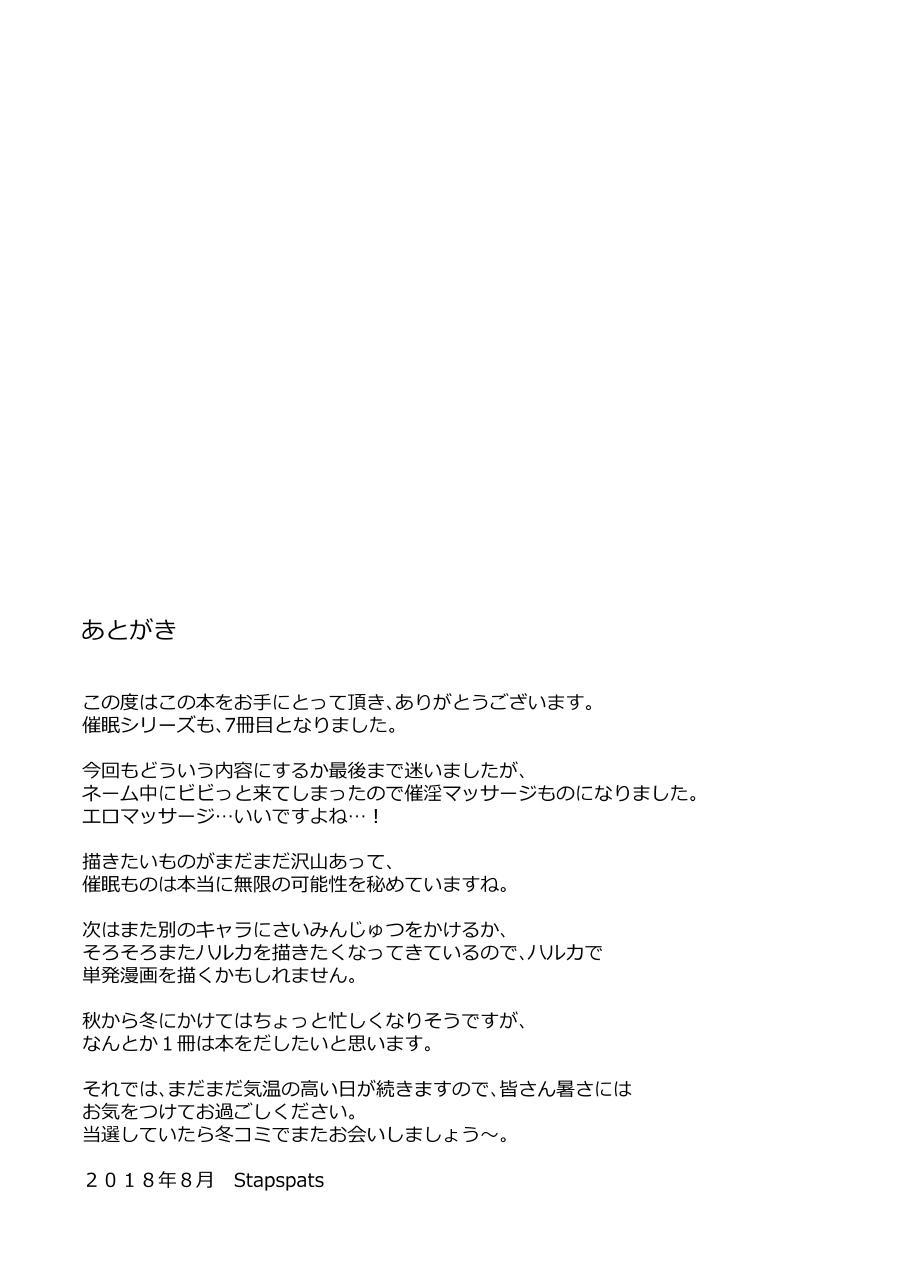 Pokemon Trainer Mei Kyousei Saiin Massage 20