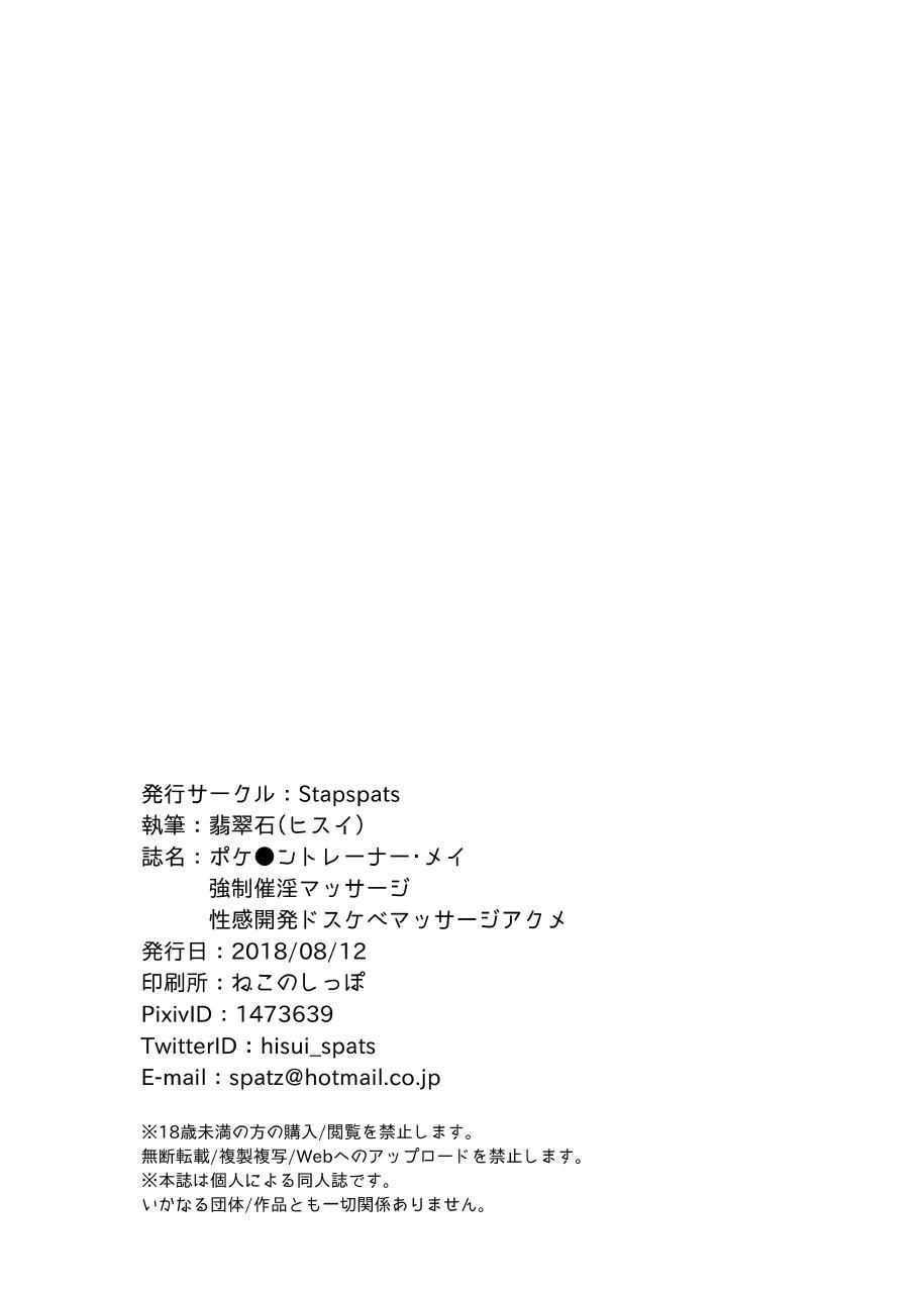 Pokemon Trainer Mei Kyousei Saiin Massage 21