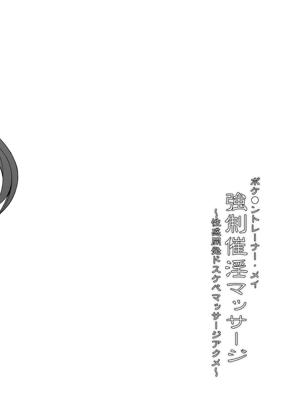 Pokemon Trainer Mei Kyousei Saiin Massage 3
