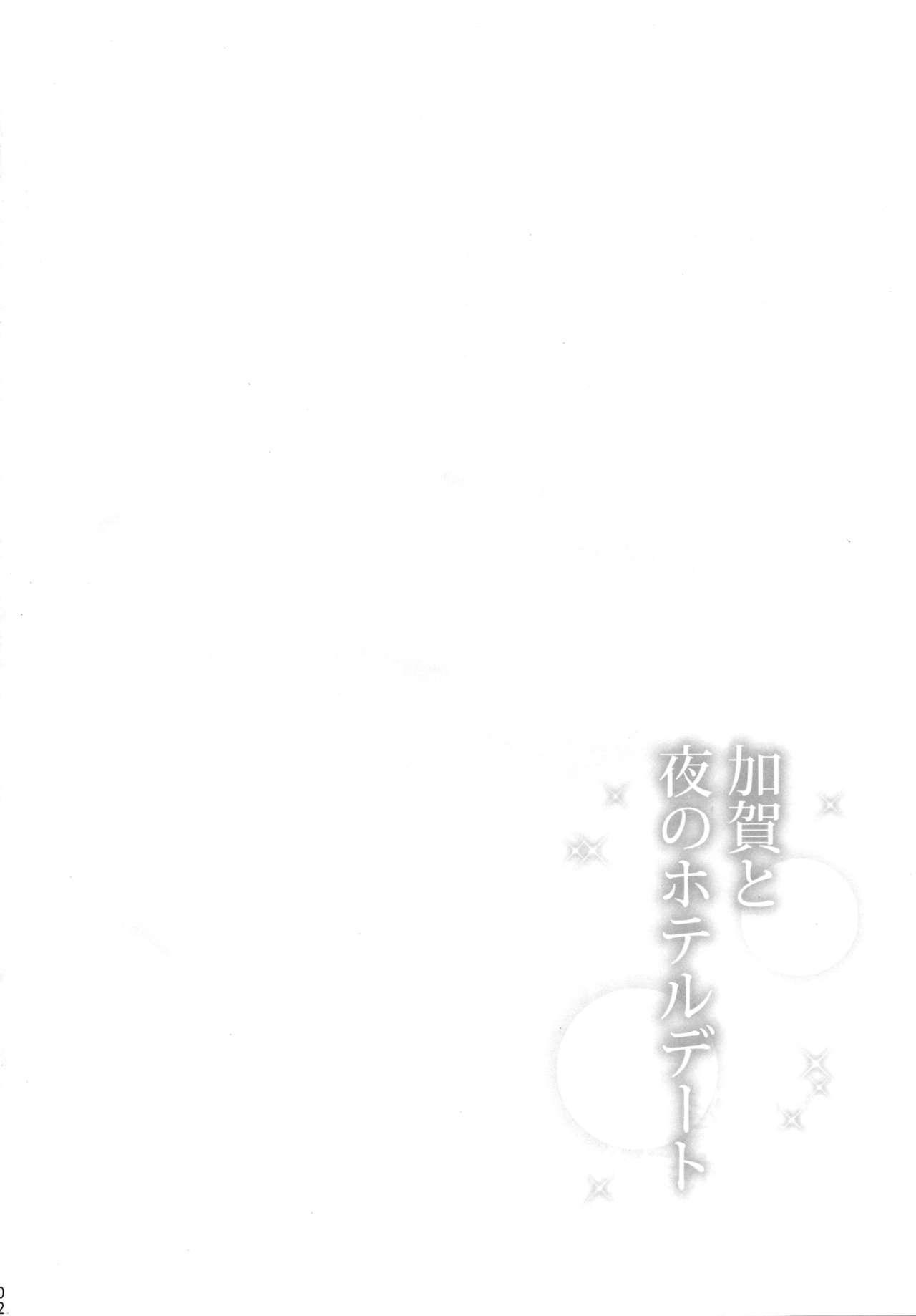 Kaga to Yoru no Hotel Date | An Overnight Hotel Date With Kaga 2
