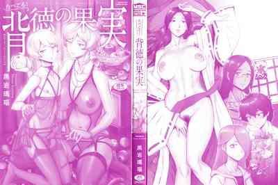Tabegoro! Haitoku no Kajitsu - Good for Eating! Immoral Fruit 3