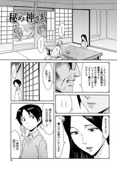 Tabegoro! Haitoku no Kajitsu - Good for Eating! Immoral Fruit 8