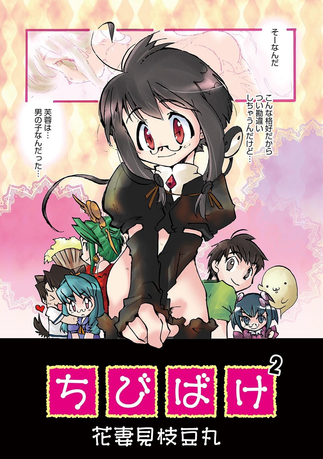 Otokonoko Heaven's Door 9 103