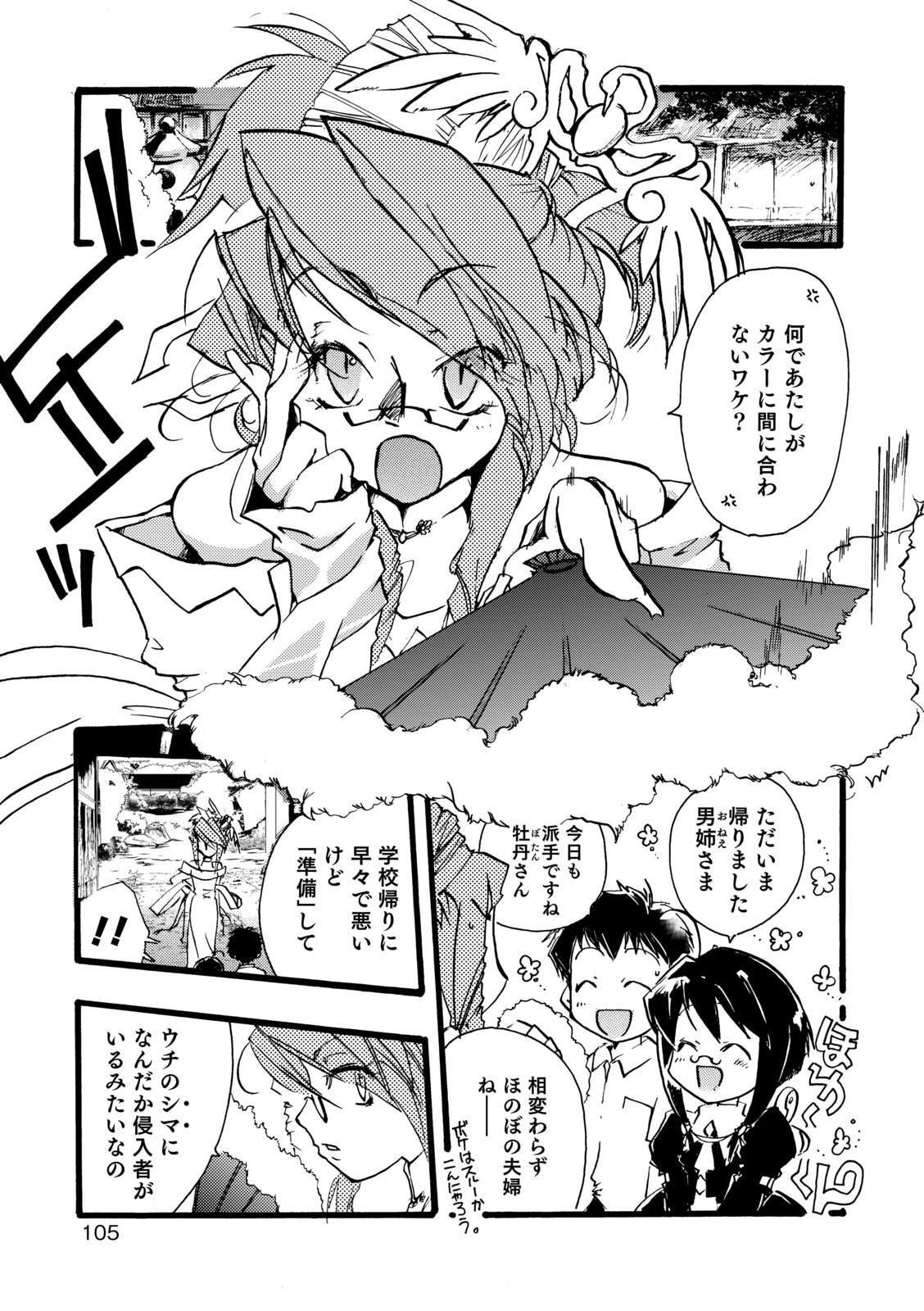 Otokonoko Heaven's Door 9 104