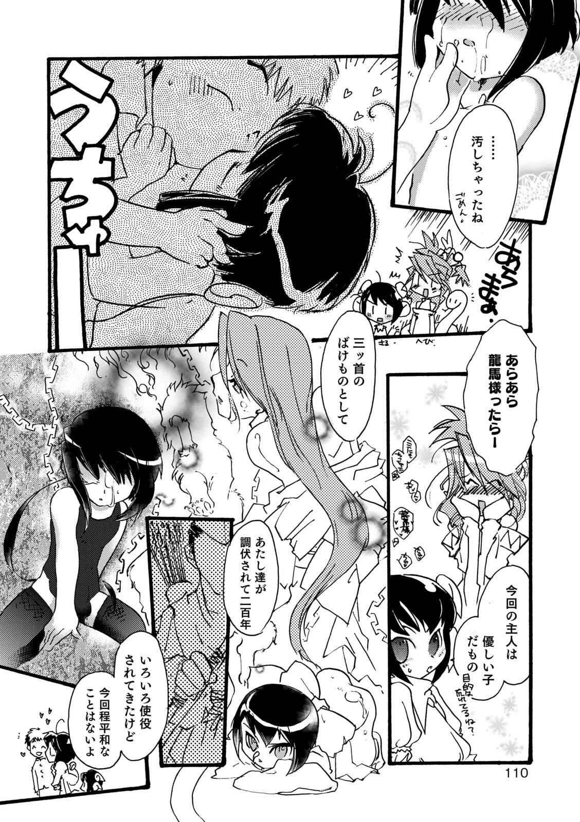 Otokonoko Heaven's Door 9 109