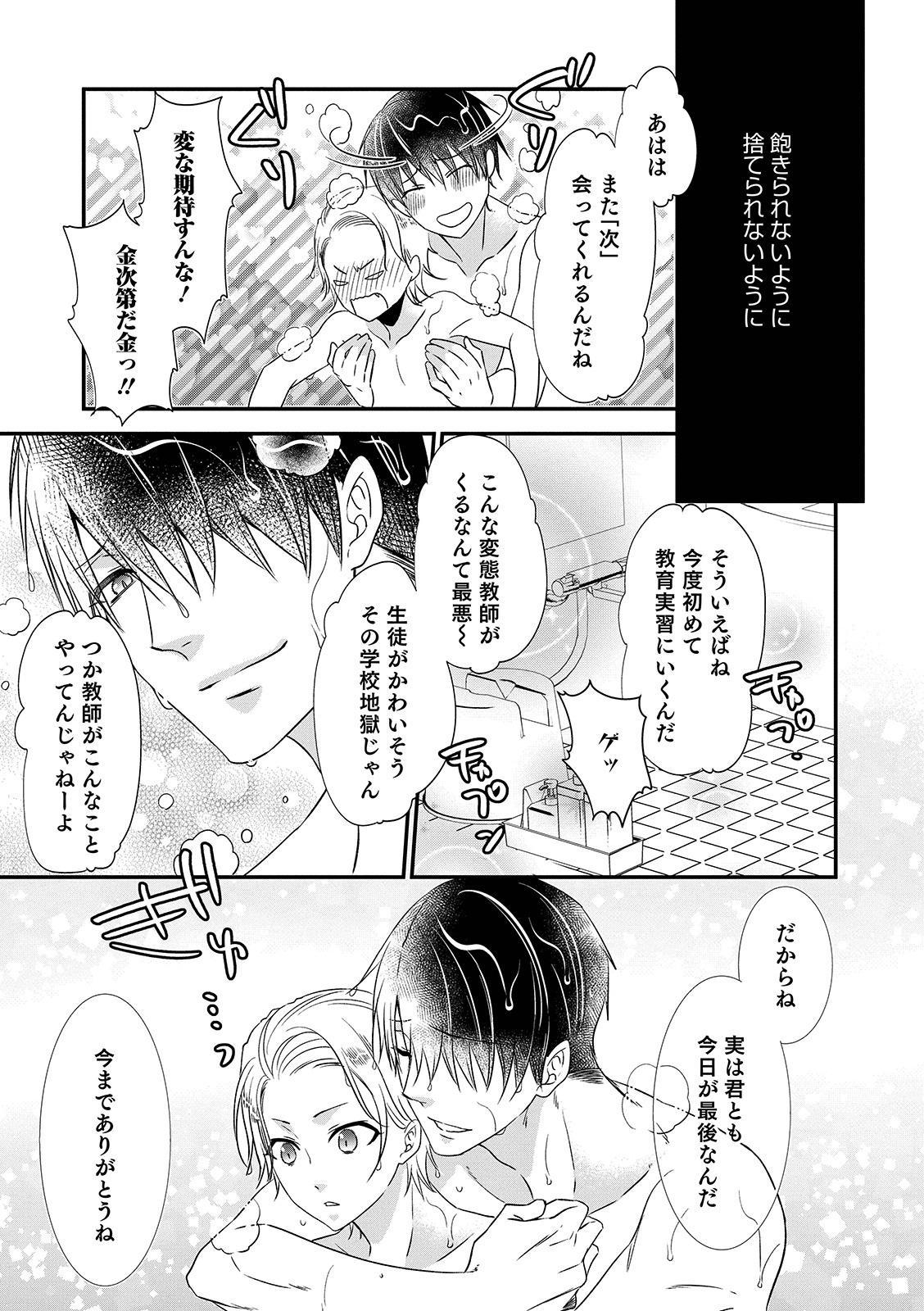 Otokonoko Heaven's Door 9 28