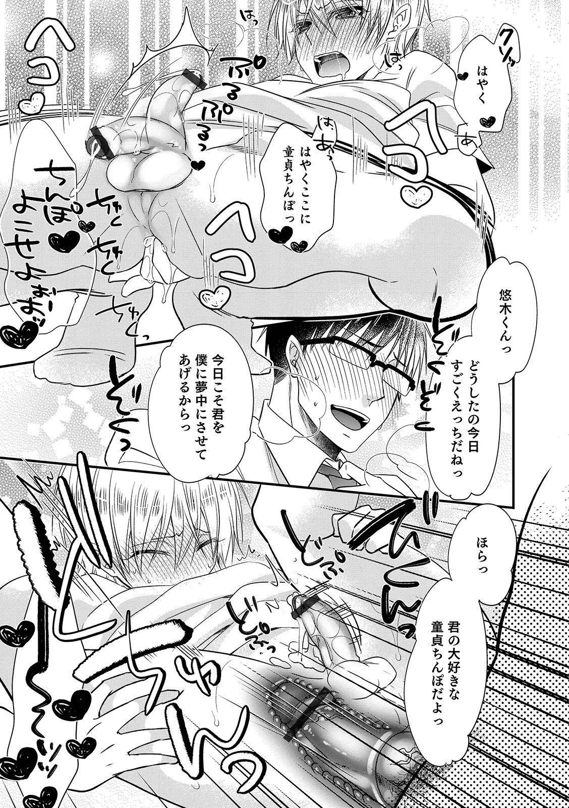 Otokonoko Heaven's Door 9 38