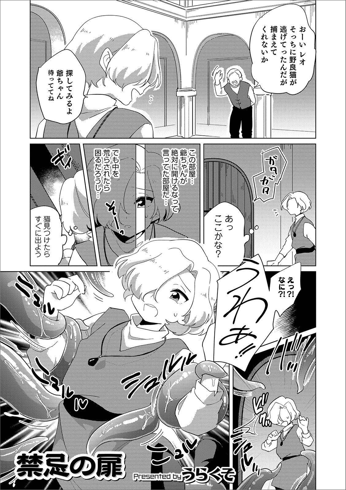 Otokonoko Heaven's Door 9 42