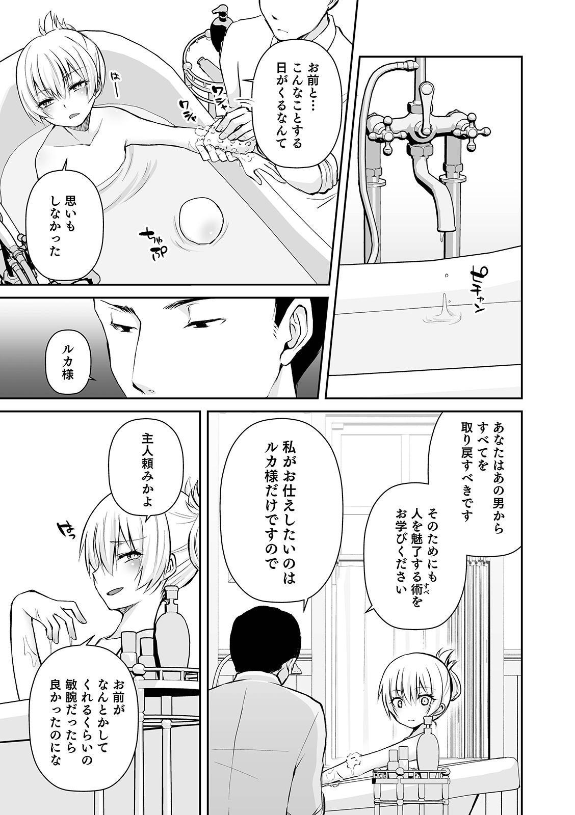 Otokonoko Heaven's Door 9 56
