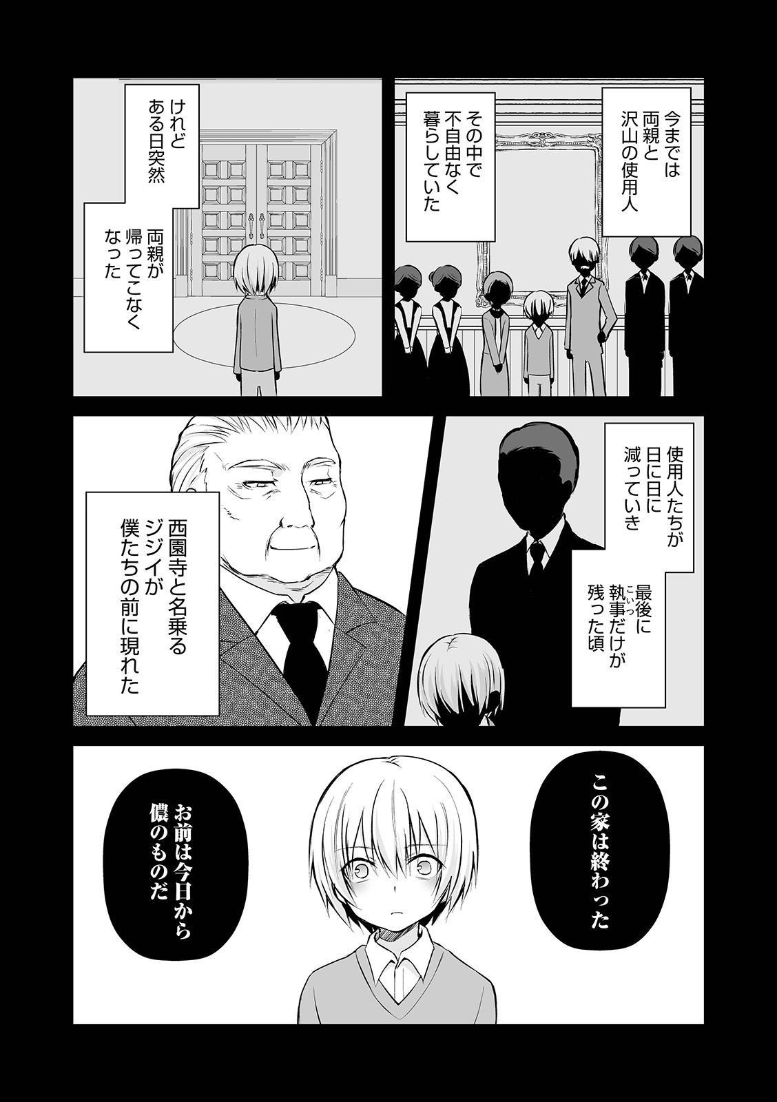 Otokonoko Heaven's Door 9 57