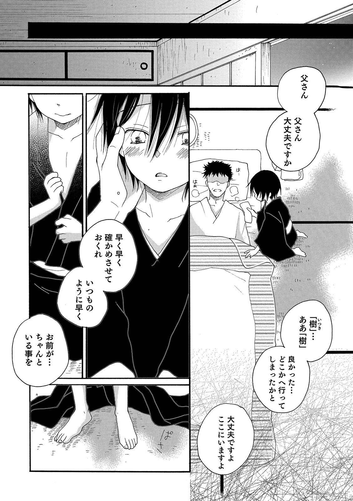 Otokonoko Heaven's Door 9 75