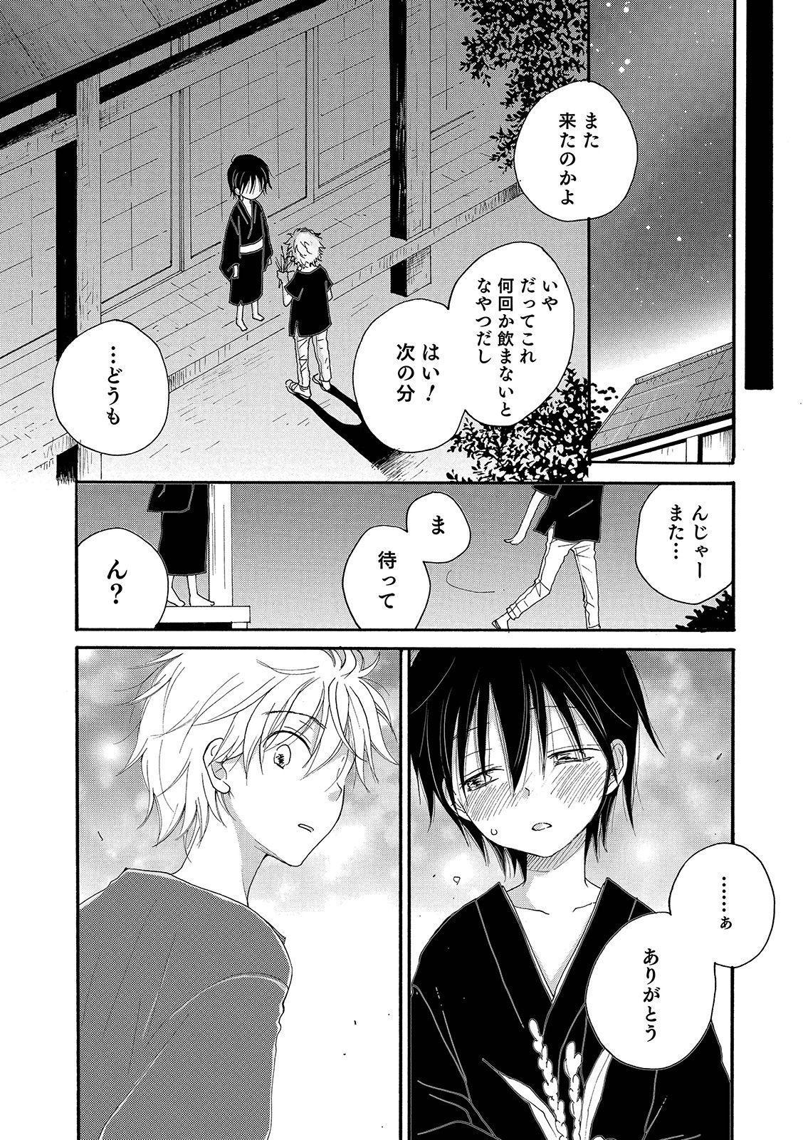 Otokonoko Heaven's Door 9 77