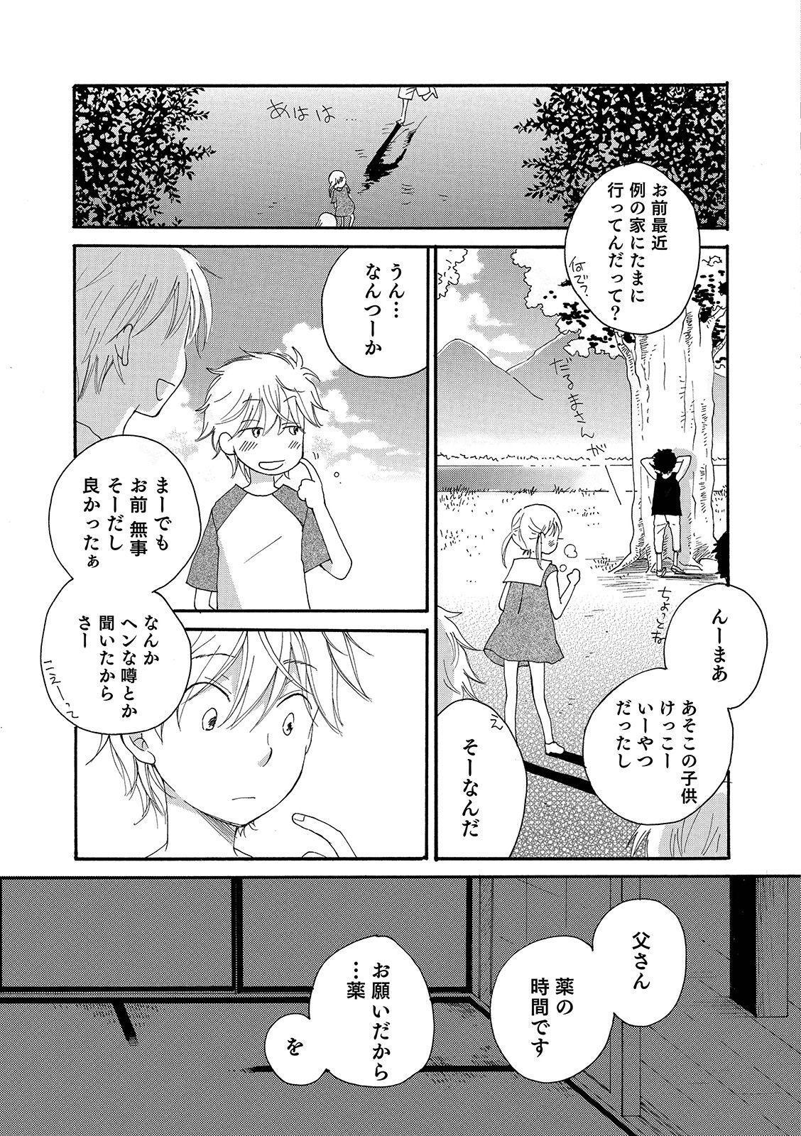 Otokonoko Heaven's Door 9 78