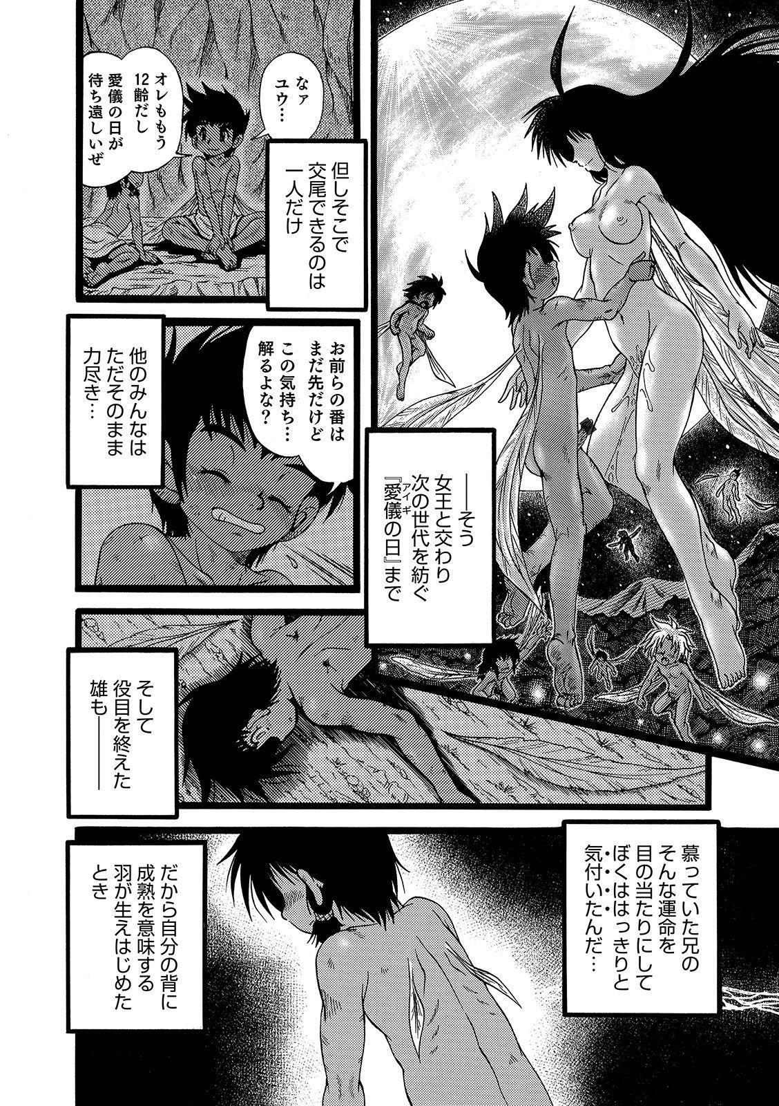 Otokonoko Heaven's Door 9 91