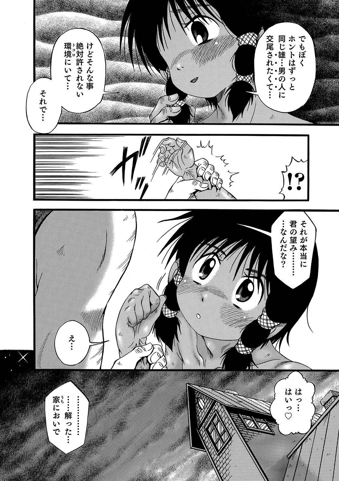Otokonoko Heaven's Door 9 93