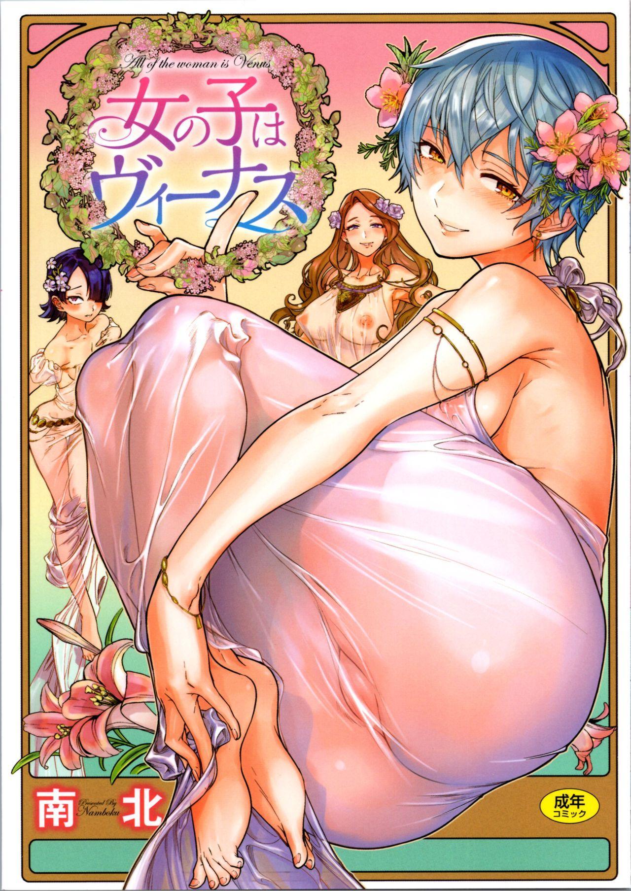 Ouji no Tamago wa Hina ni Kaeru | The Prince's Egg is Hatching 0