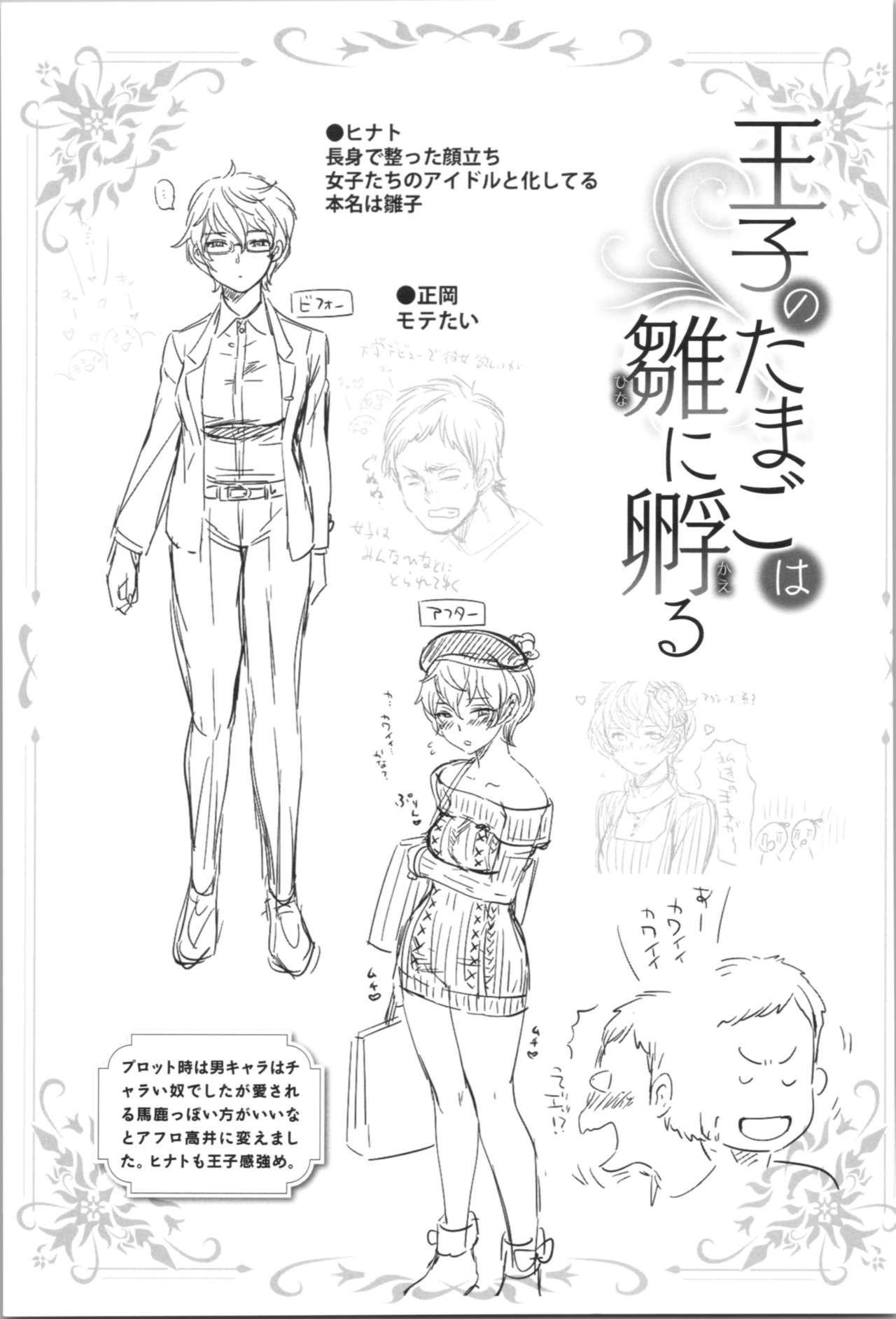 Ouji no Tamago wa Hina ni Kaeru | The Prince's Egg is Hatching 17