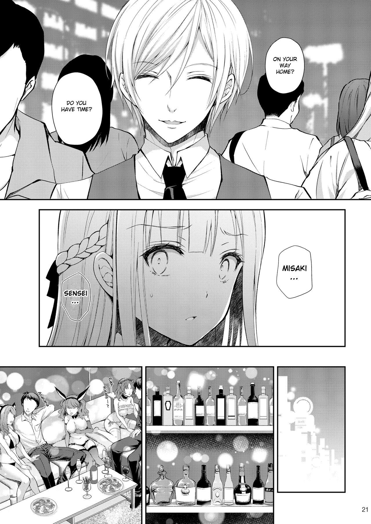 (C96) [Sugar*Berry*Syrup (Crowe)] Indeki no Reijou 3 ~Yureugoku Kokoro, Yoru Midareru Mitsubana~ | Obscene Lady 3 - ~Wavering heart, Astrayed Evening Nectar~ [English] [obsoletezero] 20